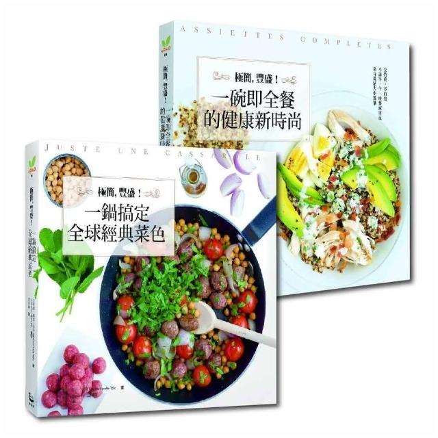 :極簡,豐盛!一鍋搞定全球經典菜色+極簡,豐盛!一碗即全餐的健康新時尚