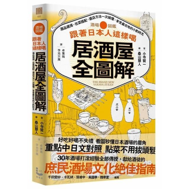 跟著日本人這樣喝居酒屋全圖解:酒品選擇、佐菜搭配、選店方法一次搞懂,享受最在地的小酌時光