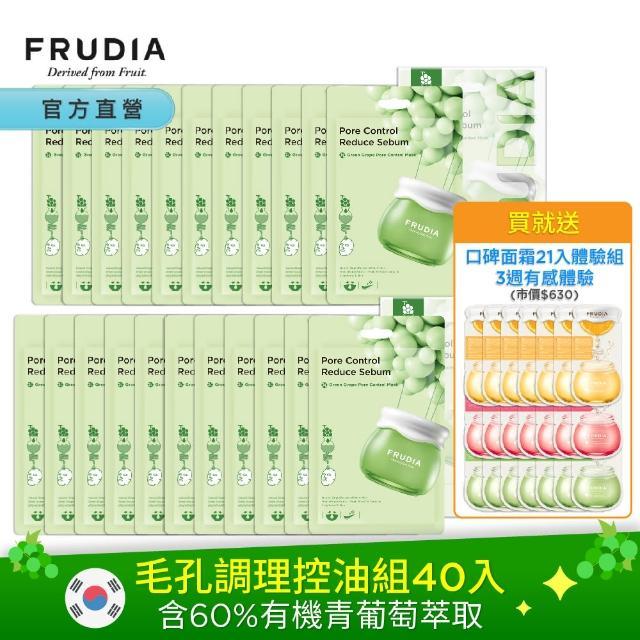 【FRUDIA】韓國面膜-毛孔調理控油組40入(品牌銷售冠軍)