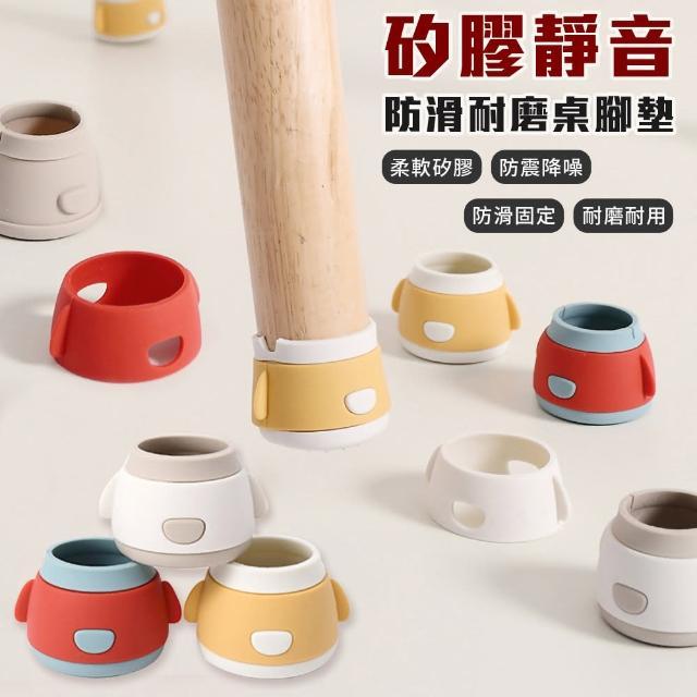 【EZlife】卡哇伊矽膠靜音防滑耐磨桌腳墊(3組 共12顆)