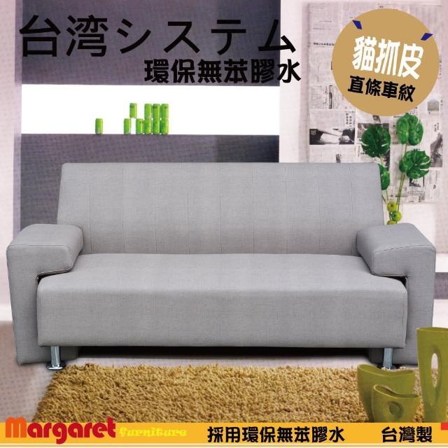 【Margaret】耐磨布紋簡約皮革獨立筒三人座沙發(3色皮革)