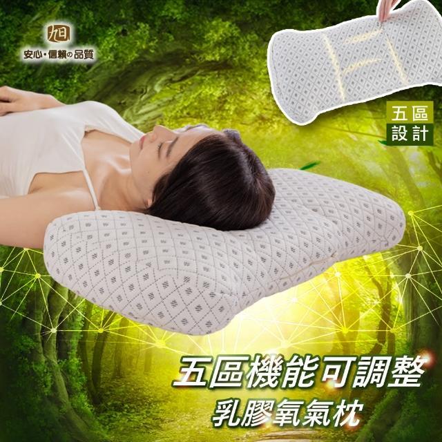 【日本藤田】五區機能可調乳膠氧氣枕(1入)