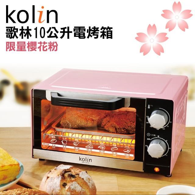【Kolin 歌林】10L時尚電烤箱KBO-LN103(櫻花粉)