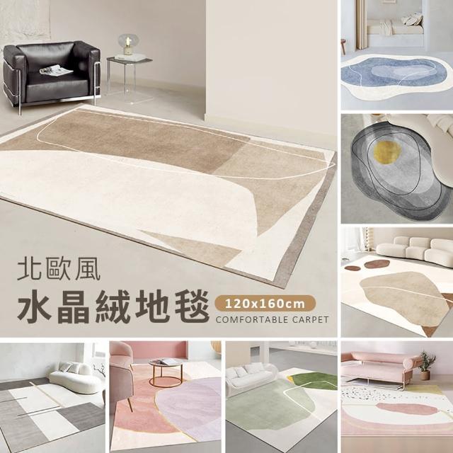 【BUNNY LIFE 邦妮生活館】北歐風舒柔水晶絨地毯-120x160cm