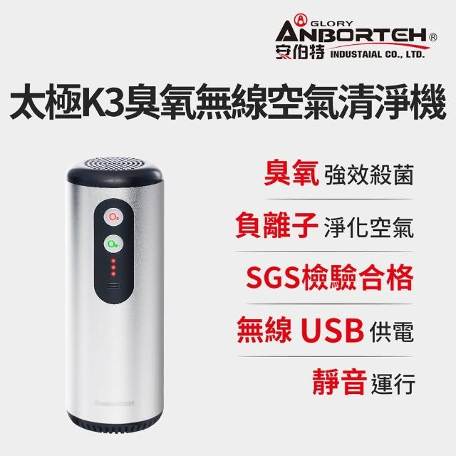 【ANBORTEH 安伯特】神波源 太極K3臭氧無線空氣清淨機(USB供電 臭氧殺菌 負離子淨化)