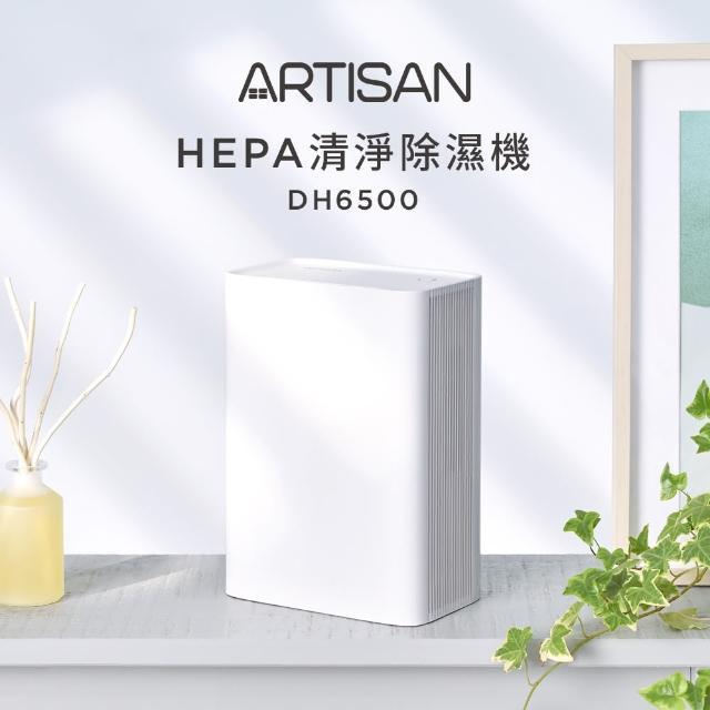 【Artisan】HEPA清淨除溼機(DH6500)
