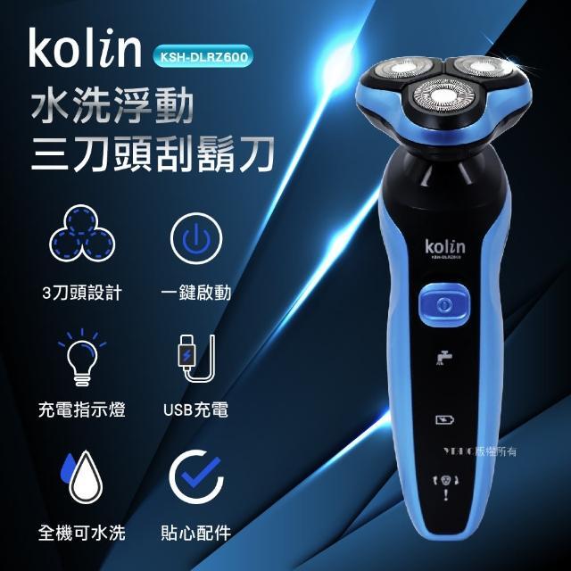 【Kolin 歌林】歌林水洗浮動三刀頭刮鬍刀(KSH-DLRZ600)