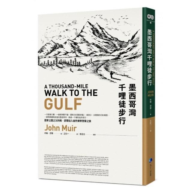 墨西哥灣千哩徒步行(平裝本經典回歸):國家公園之父約翰•謬爾投入自然保育啟蒙之旅