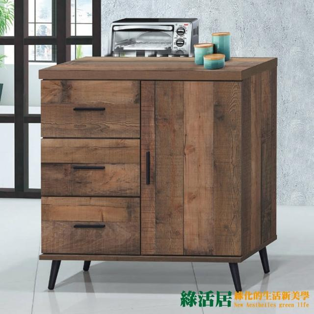 【綠活居】廷布 現代2.7尺單門三抽餐櫃/收納櫃