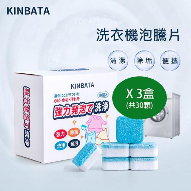 【杏屋家居】日本KINBATA洗衣機清潔碇/洗衣槽洗劑-10顆/盒(X3盒)