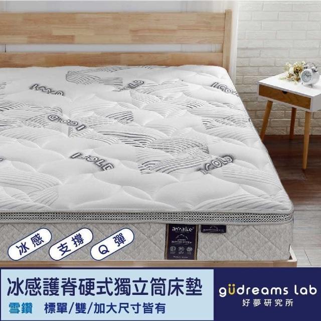 【Tronlife 好床生活】Awake甦醒雪鑽|ICOLD冰涼感|護脊硬式獨立筒床墊|雙人特大7尺(冰晶紗表布)