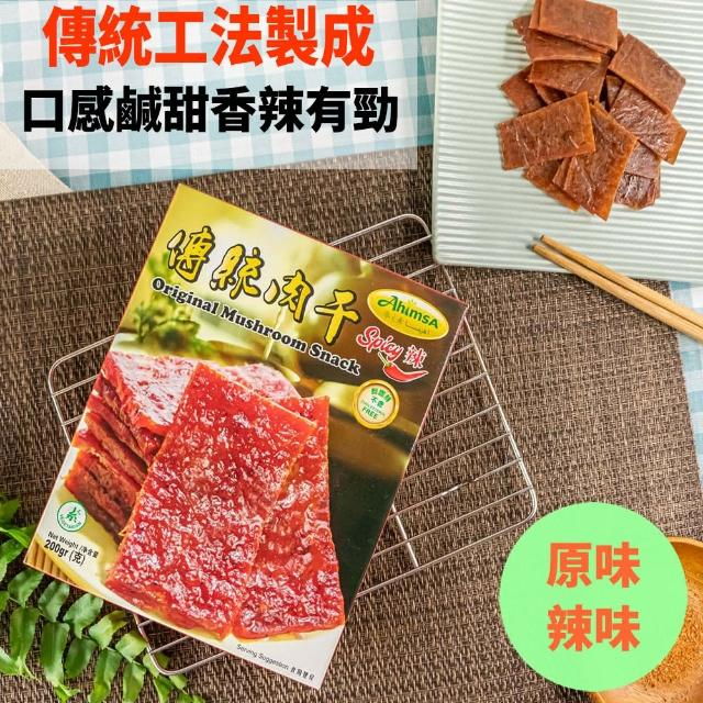 【大瑪南洋蔬食】純素肉乾200g 原味/辣味 6盒任搭(素肉乾 素食零嘴 素食零食 新時代肉)