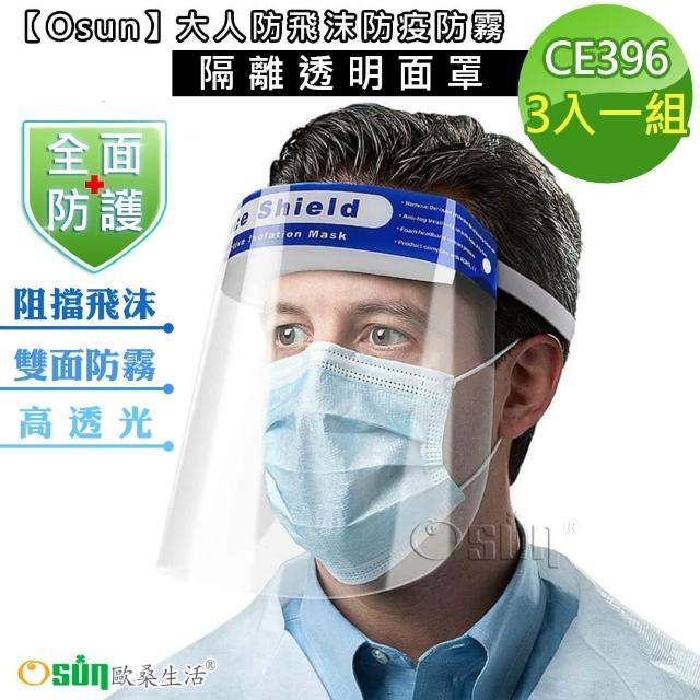 【Osun】大人防飛沫防疫防霧隔離透明面罩-3入/組(CE396-非醫療用品)