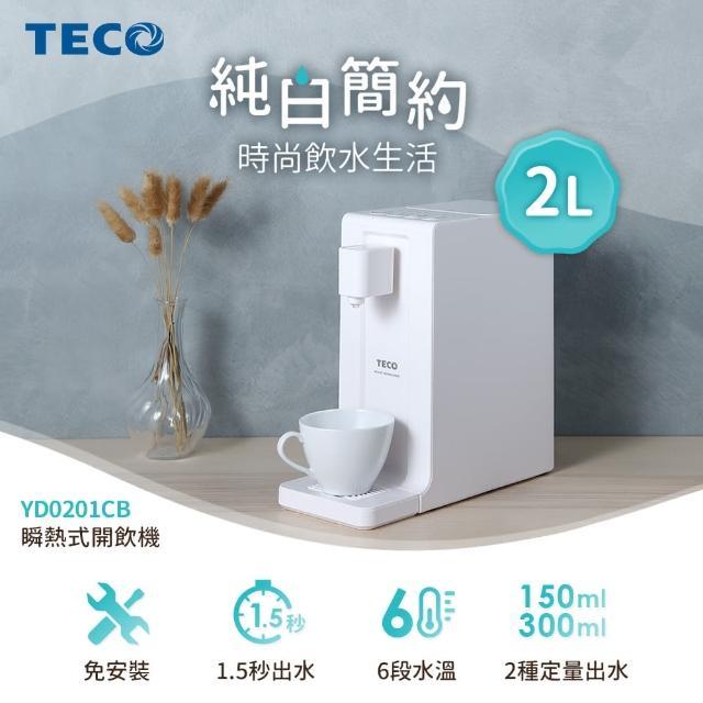 【TECO東元】2公升瞬熱式飲水機(YD0201CB)
