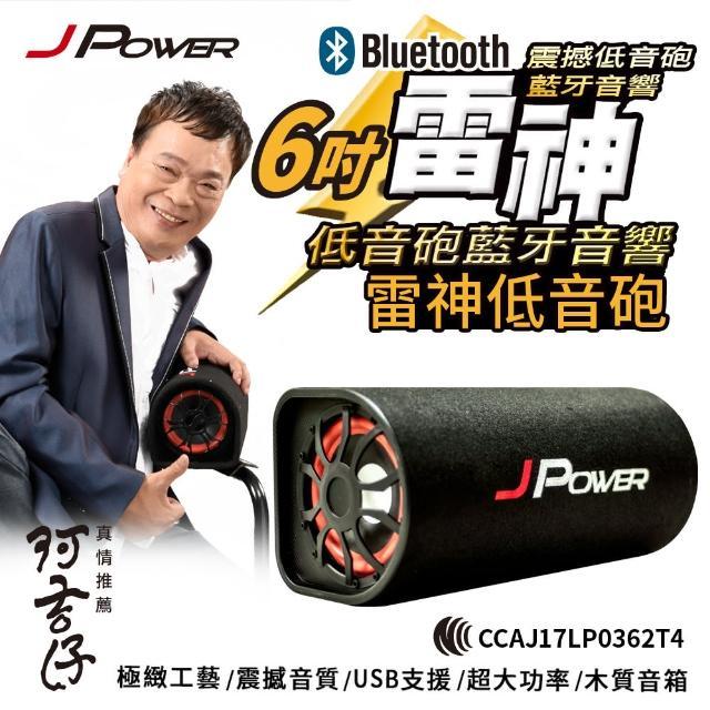 【J-POWER 杰強】JP-SUB-03 6吋雷神低音砲藍牙音響(低音砲)