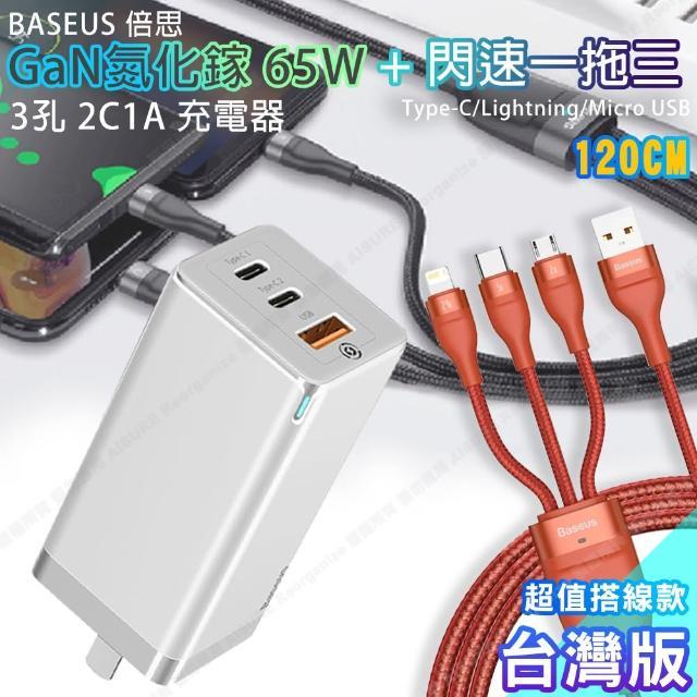 【BASEUS】倍思 GaN迷你65W快充充電頭 台灣版+閃速三合一快充傳輸充電線