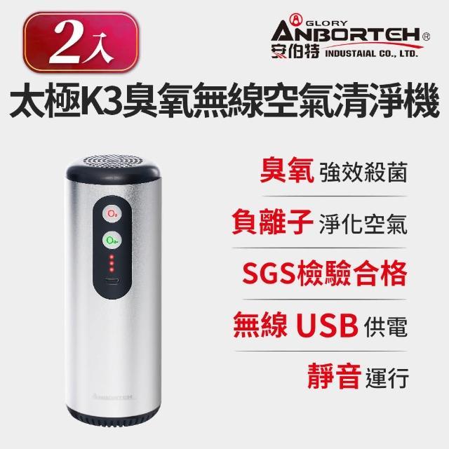 【ANBORTEH 安伯特】2入組-神波源 太極K3臭氧無線空氣清淨機(USB供電 臭氧殺菌 負離子淨化)
