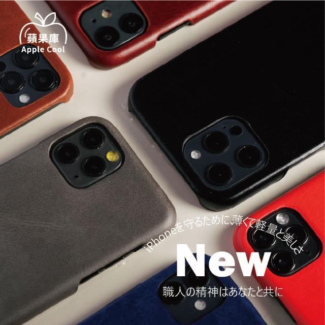 皮革 拚色 iPhone手機殼(Apple Iphone 11 全系列)