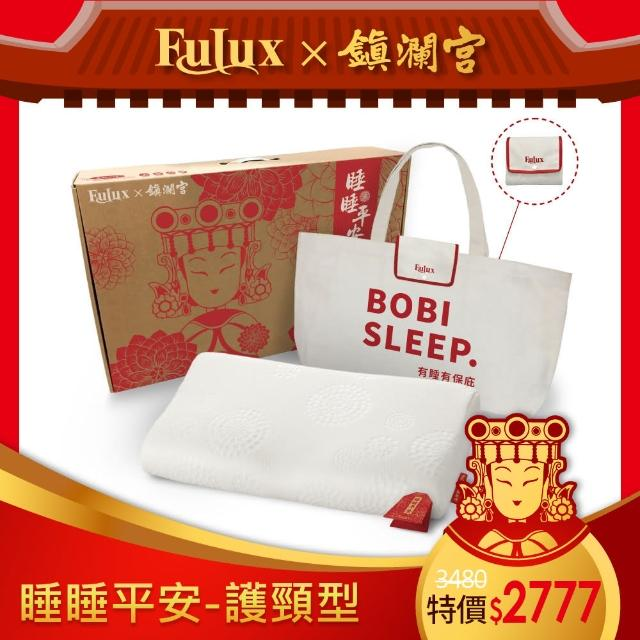 【Fulux 弗洛克】大甲媽祖鎮瀾宮聯名款-睡睡平安記憶枕-護頸型(贈Bobi sleep提袋)
