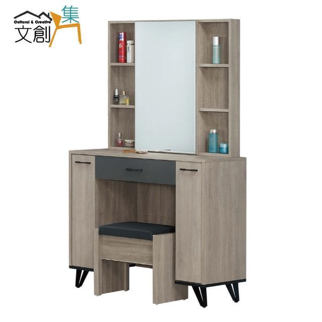 【文創集】喀特 現代3.3尺開合式鏡台/化妝台(含化妝椅)