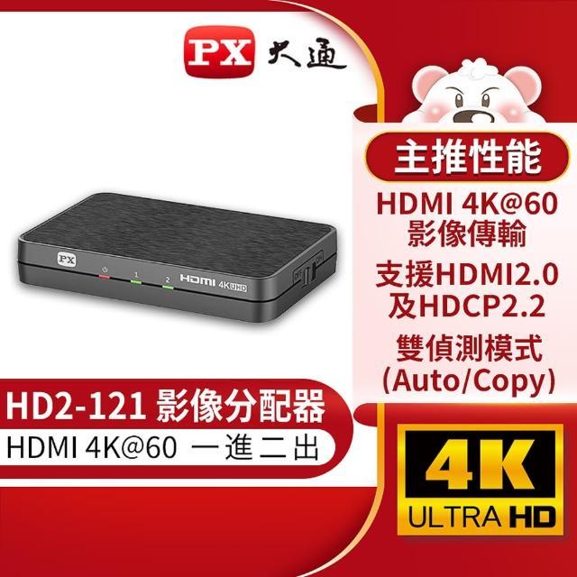【-PX大通】HD2-121 HDMI一進二出/1進2出分配器(支援4K@60)