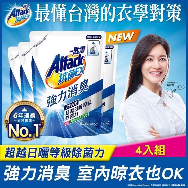 【一匙靈】ATTACK 抗菌EX科技潔淨洗衣精補充包x4件組(1.5kgx4包)