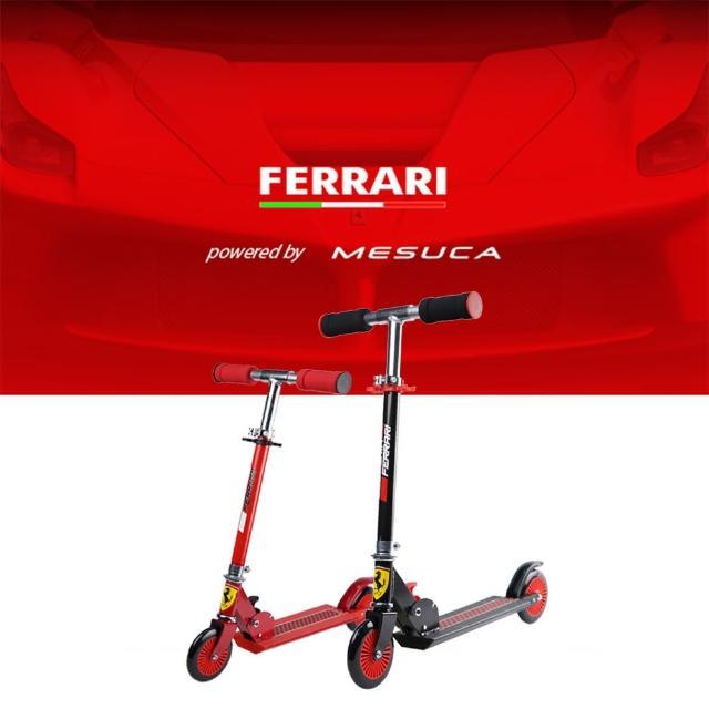 【Ferrari 法拉利】2021二代兒童兩輪折疊滑板車(兒童滑板車 摺疊滑板車 原價$1780 原廠認證授權)