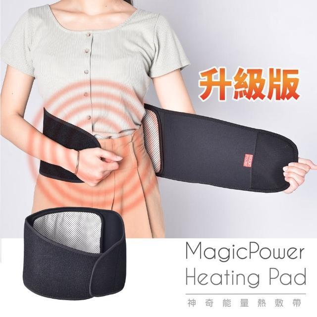 【Magic Power】神奇能量熱敷帶升級版_腰部專用