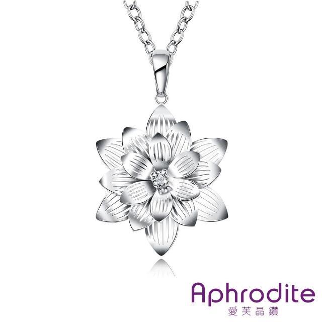 【Aphrodite 愛芙晶鑽】美鑽蓮花造型鍍銀項鍊