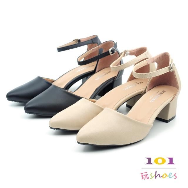 【101 玩Shoes】mit. 大尺碼經典素面細帶繞踝尖頭粗跟涼鞋OL最愛(黑/米.41-40碼)