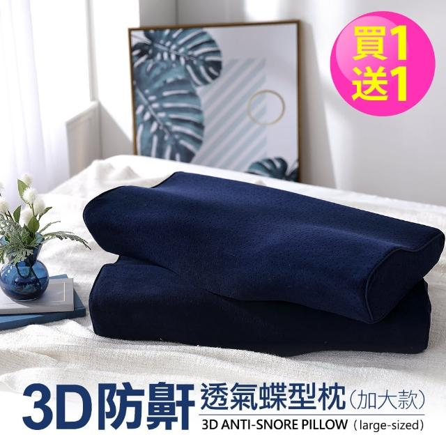 【DON】3D防鼾透氣蝶型枕(買一送一超值組)