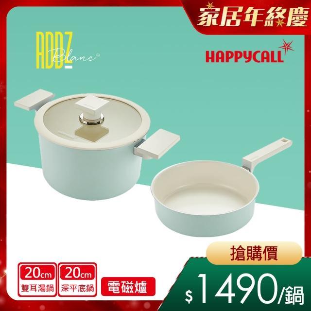 【HAPPYCALL】白陶ADDZ鍛造不沾鍋20cm含蓋雙鍋組(20cm深平底鍋/雙耳湯鍋/鍋蓋)