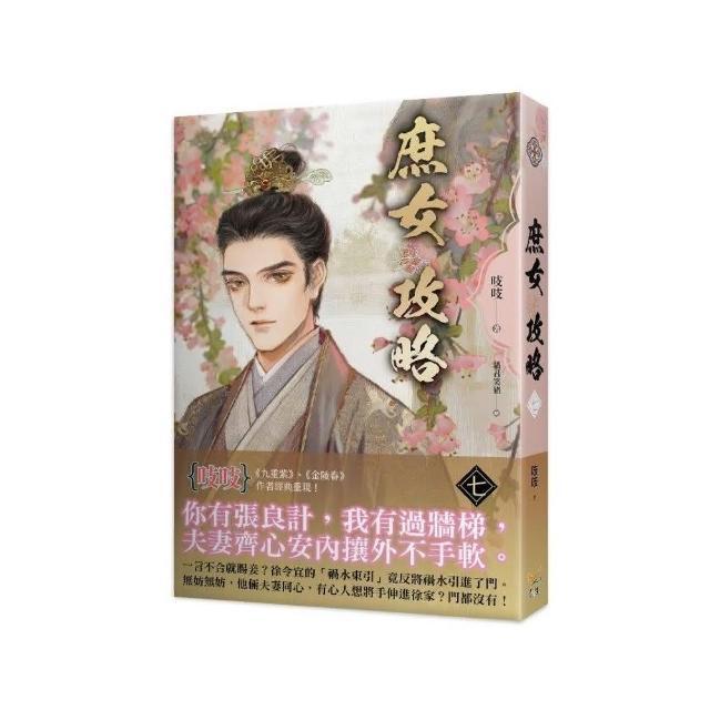 《庶女攻略 七》—電視劇《錦心似玉》原著小說