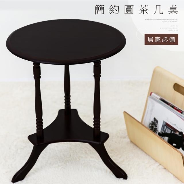 【歐德萊生活工坊】MIT經典木製小圓桌(邊桌 茶几 小茶几 桌子)