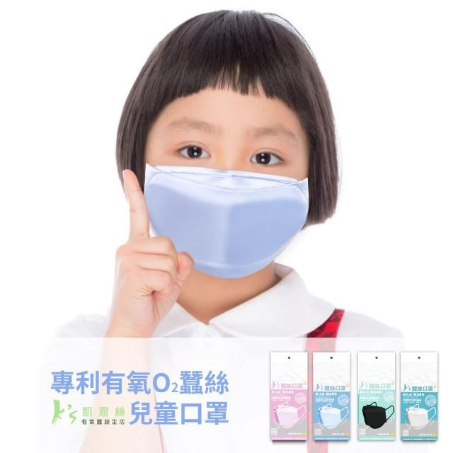 【K's 凱恩絲】韓版超包覆「防曬抗UV」專利100%有氧蠶絲口罩-兒童專用款(天然透氣、3D立體剪裁、呼吸舒適)
