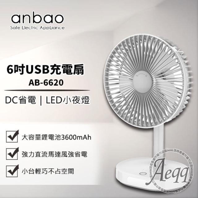 【Anbao 安寶】6吋USB充電DC行動電扇(AB-6620)
