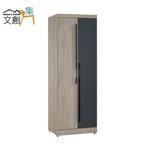 【文創集】喀特 現代2.5尺二門雙吊衣櫃/收納櫃(右側黑紋)