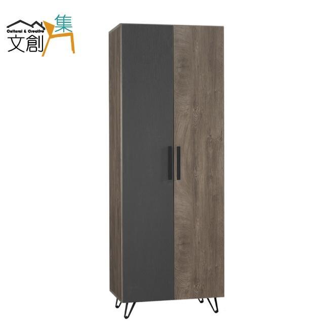 【文創集】傑赫拉 現代2.5尺二門雙吊衣櫃/收納櫃
