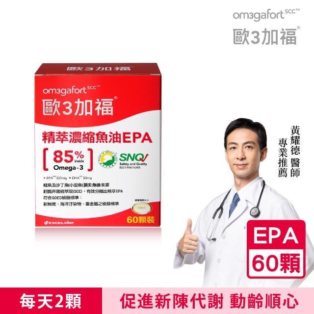 【歐3加福】精萃濃縮魚油EPA(60顆/盒)