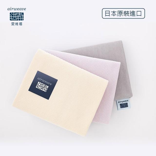 【airweave 愛維福】專用枕套(日本原裝進口 *無法指定到貨時段)