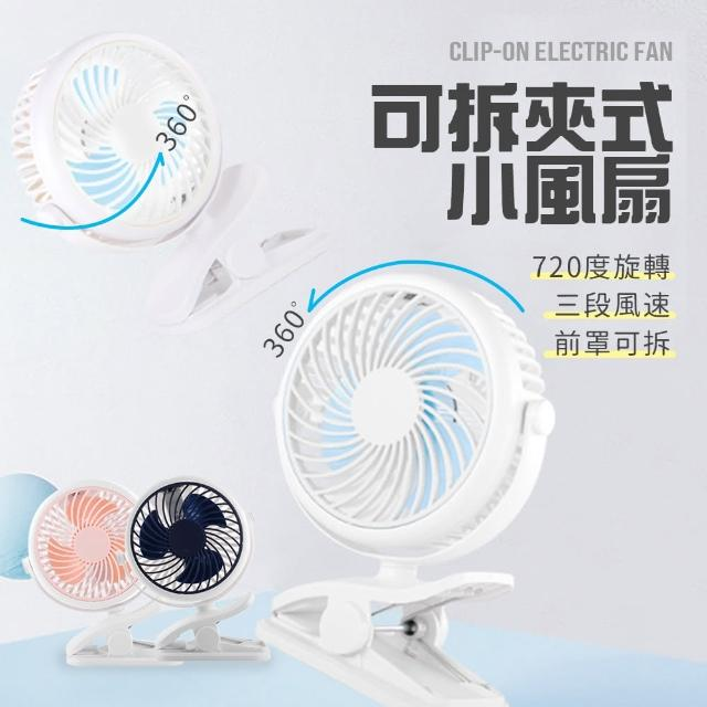 【JOEKI】夾式小電扇-DZ0031(夾式電風扇 夾扇 電風扇 靜音風扇 電扇 USB風扇)