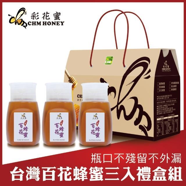 【彩花蜜】台灣百花蜂蜜350g(專利擠壓瓶3入禮盒組)