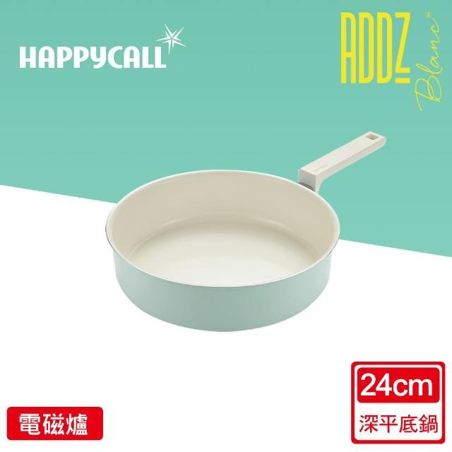 【HAPPYCALL】白陶ADDZ鍛造不沾鍋24cm深平底鍋(電磁爐適用鍋具)