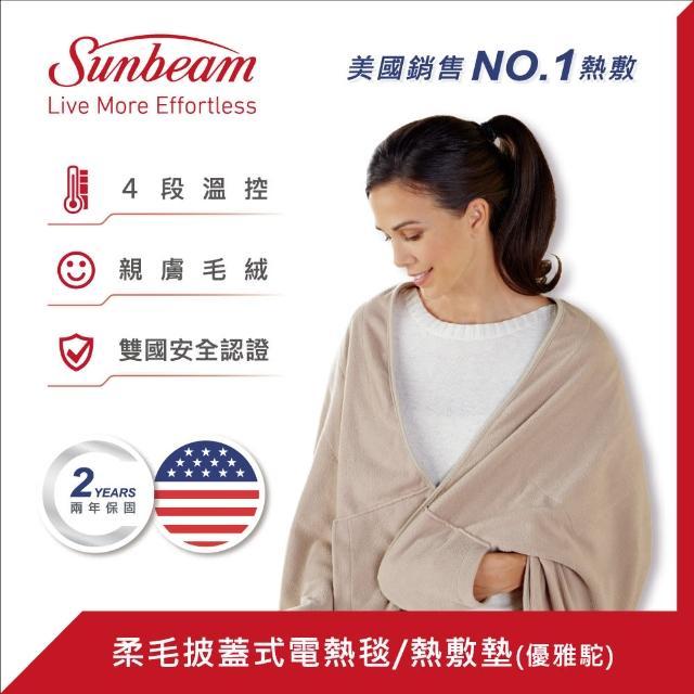 【美國Sunbeam夏繽】柔毛披蓋式電熱毯/熱敷墊(優雅駝)