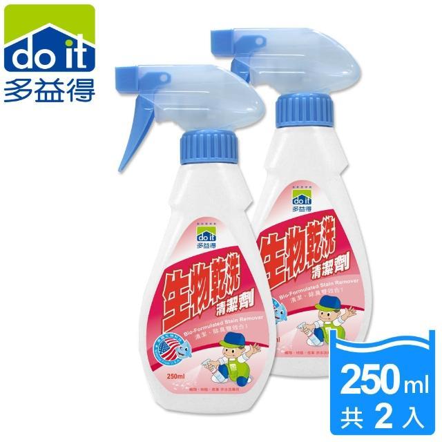 【多益得】生物乾洗清潔劑250ml_2入組(床墊沙發乾洗劑)