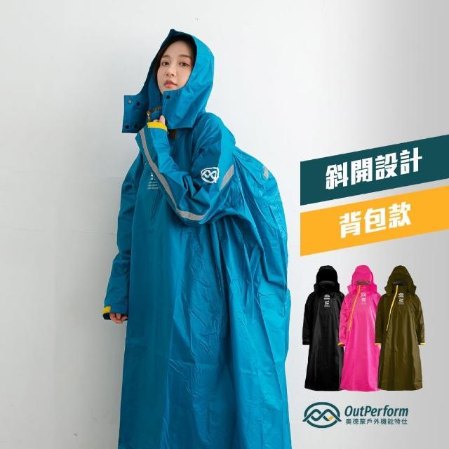 【OutPerform】去去雨水走Plus雙拉鍊背包連身式雨衣(機車雨衣、戶外雨衣)