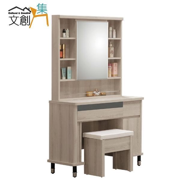 【文創集】額爾 現代3尺開合式鏡台/化妝台(含化妝椅)