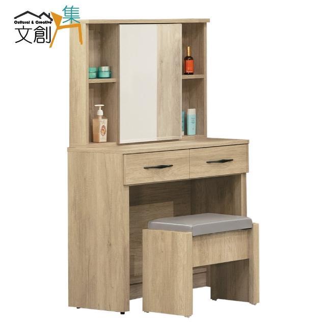 【文創集】烏蘭巴托 現代2.5尺開合式鏡台/化妝台(含化妝椅)