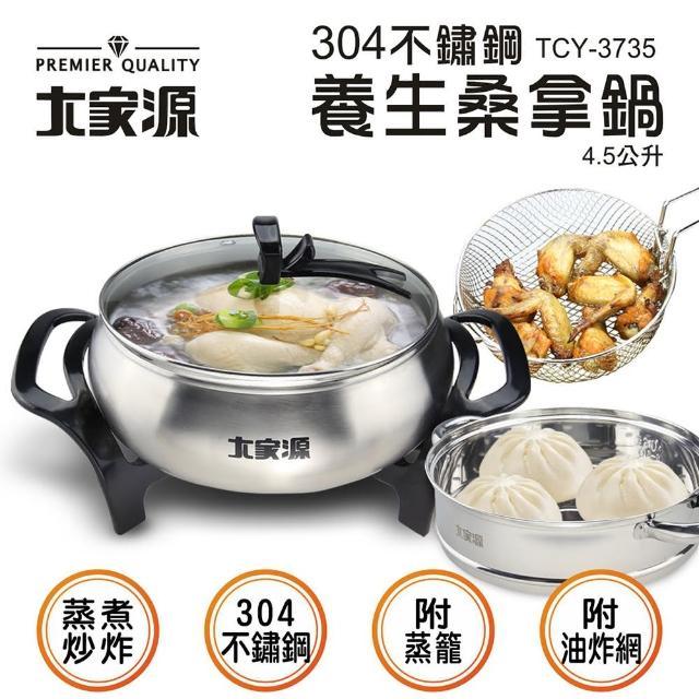 【大家源】福利品 4.5L 304不鏽鋼養生桑拿鍋-贈TCY-3735A蒸籠、撈網組(TCY-3735)