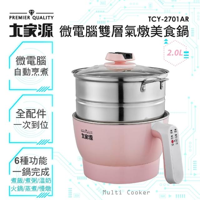 【大家源】福利品 2L微電腦304不鏽鋼雙層防燙-附蒸籠-美食鍋(TCY-2701AR)